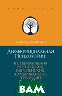 Дифференциальная психология: на пересечении российских, европейских и американских традиций  Либин А.В.  купить