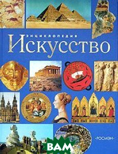 Искусство. Энциклопедия  Абеляшева Г.В. купить