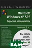 Microsoft Windows XP SP3  Леонтьев Б.К. купить