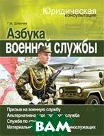 Азбука военной службы  Шленчик Г.М купить