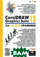 CorelDRAW Graphics Suite 12 для Hi-End графики  Максим Левин купить