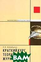 Краткий курс теории журналистики  Е. В. Ахмадулин купить