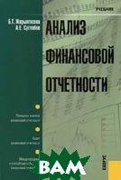 Анализ финансовой отчетности.  Жарылгасова Б.Т., Суглобов А.Е. купить
