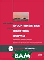 Ассортиментная политика фирмы  Зотов В.В. купить