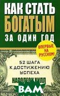 Как стать богатым за один год  Наполеон Хилл купить