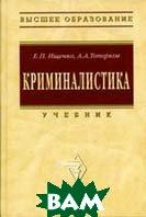 Криминалистика 2-изд.  Ищенко Е.П., Топорков А.А.  купить