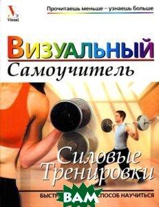 Силовые тренировки. Визуальный самоучитель  Гордиенко А. Н. купить