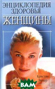 Энциклопедия здоровья женщины  Эммер К. купить