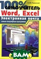 100% самоучитель. Word, Excel, Электронная почта. Самые популярные программы  А. Ю. Гаевский купить
