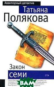Закон семи  Полякова Т.В. купить