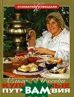 Кулинарные путешествия  Ольга Аросева купить