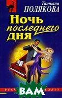 Ночь последнего дня  Татьяна Полякова купить