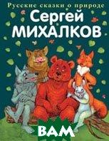 Сказки о животных  Михалков С. купить