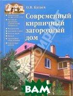 Современный кирпичный загородный дом  Катаев Олег купить