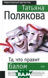 Та, что правит балом  Татьяна Полякова купить