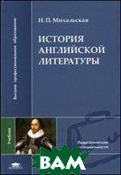 История английской литературы  Учебник для вузов  Михальская Н. П.  купить