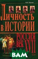 Личность в истории. Россия - век XVII  Чернова М. купить