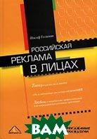 Российская реклама в лицах  Иосиф Гольман купить