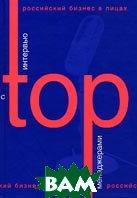 Российский бизнес в лицах. Интервью с топ-менеджерами  Под ред. Андреева И.В. купить