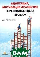 Адаптация, мотивация и развитие персонала отдела продаж  Дмитрий Занько купить