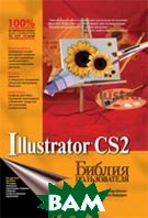 Adobe Illustrator CS2. Библия пользователя  