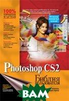 Adobe Photoshop CS2. Библия пользователя  Дик Мак-Клелланд, Лори Ульрих Фуллер купить