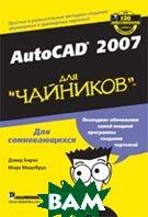 Autodesk AutoCAD 2007 для `чайников`  Марк Мидлбрук, Дэвид Бирнз купить
