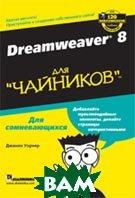 Macromedia Dreamweaver 8 для `чайников`   Джанин Уорнер купить