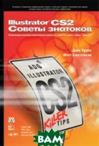 Adobe Illustrator CS2. Советы знатоков   Дэйв Кросс, Мэтт Клосковски купить