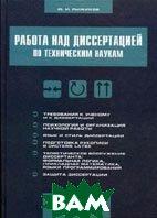 Работа над диссертацией по техническим наукам  Рыжиков Ю.И. купить