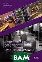 Современный ресторан. Новые форматы  Дмитрий Солдатенков купить