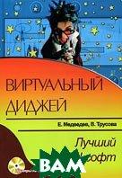 Виртуальный диджей   Е. Медведев, В. Трусова купить