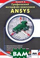 Графический интерфейс комплекса ANSYS  К. А. Басов купить