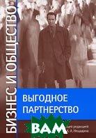 Бизнес и общество. Выгодное партнерство  Под редакцией А. А. Нещадина купить