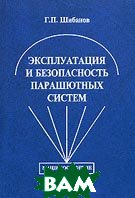 Эксплуатация и безопасность парашютных систем  Г. П. Шибанов купить