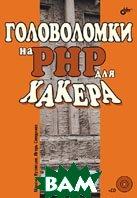 Головоломки на PHP для хакера. 2-е издание  Максим Кузнецов, Игорь Симдянов купить