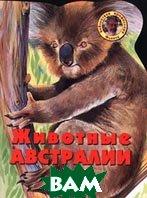 Животные Австралии Серия: Библиотека профессора Флинта  Флинт В.  купить