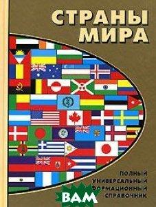 Страны мира. Полный универсальный информационный справочник   купить
