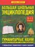 Большая школьная энциклопедия. Гуманитарные науки. 5-11 класс  Кошель купить