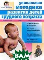 Уникальная методика развития детей грудного возраста  О. С. Жукова купить