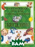 Российская детская энциклопедия загадок   купить