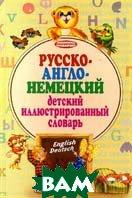 Русско - англо - немецкий детский иллюстрированный словарь   купить