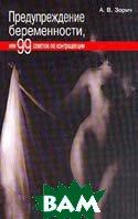Предупреждение беременности, или 99 советов по контрацепции  Зорич А.В.  купить