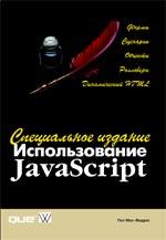 Использование JavaScript. Специальное издание  Пол Мак-Федрис купить