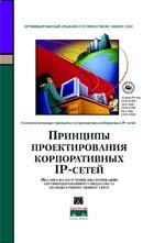 Принципы проектирования корпоративных IP-сетей  Ретана А., Слайс Д., Уайт Р. купить