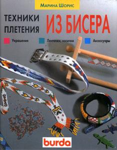 Техники плетения из бисера. Серия: Burda.  Шорис М.  купить