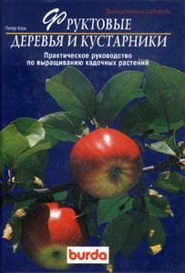 Фруктовые деревья и кустарники. Серия: Библиотечка садовода   купить