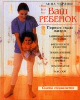 Ваш ребенок: первые годы жизни  Анна Чарлиш  купить