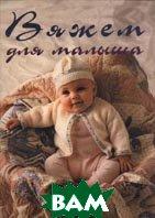 Вяжем для малыша   купить