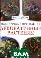 Декоративные растения. Серия: Ваш дом,    купить